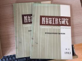 圖書館工作與研究 1983年增刊(圖書館業務考核學習參考資料)