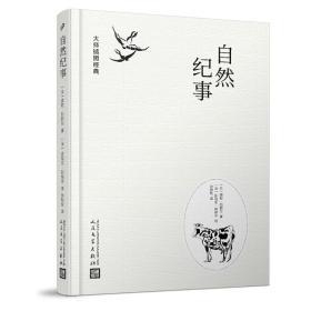 大师插图经典:自然纪事(精装)