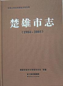 楚雄市志:1984-2005