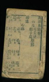 清代或者民国木刻本:典韵易简(卷二)1册
