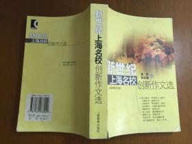 新世纪上海名校创新作文选  吴侃、张正康编