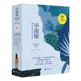毕淑敏朗读者系列散文-(全4册)