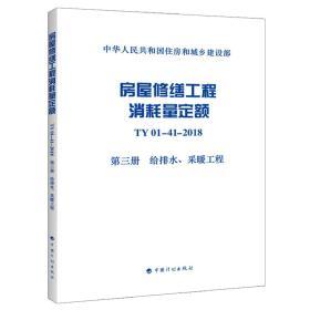 房屋修缮工程消耗量定额TY01-41-2018第三册给排水、采暖工程