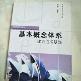 基本概念体系建筑结构基础/全国高等美术院校建筑与环境艺术设计专业教学丛书
