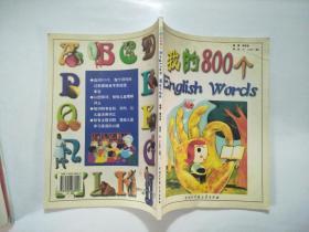我的800个English Words