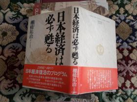 日本経済は必ず苏る   签赠本