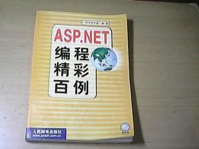 ASP NET 编程精彩百例【附光盘】