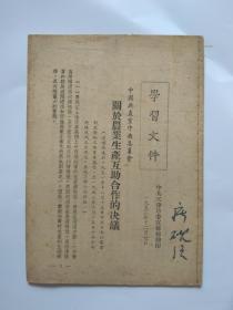 1953年【学习文件、中共中央关于农业生产互助合作的决定】