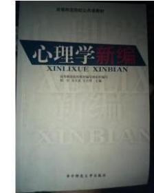 现货正版*心理学新编 阳红 吴天武 等 华中师范大学出版社 (2006年7月1版1印)
