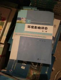 高等院校环境科学与工程系列教材:环境影响评价(第2版)
