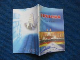 旅客列车时刻表(2003年西安车站编印)