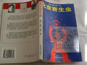 北京寄生虫/石康;张弛;狗子