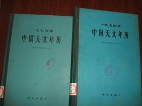 1979年中国天文年历(精装)