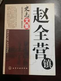 赵全营镇 史志文集