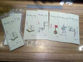 书签卡片----邯郸县第一中学【5张一套】