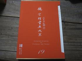 《饶宗颐书画大系19  雄奇书势 大幅对联》 连外盒套