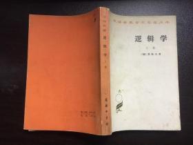 逻辑学(上卷)汉译世界学术名著丛书(66年1版82年5印)