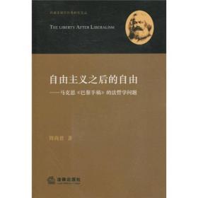 自由主义之后的自由:马克思《巴黎手稿》的法哲学问题
