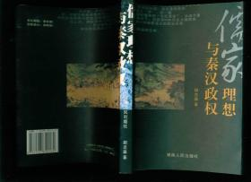 签名本:儒家理想与秦汉政权