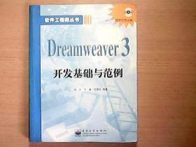 Dream Weaver3开发基础与范例