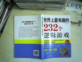 世界上最有趣的232个逻辑游戏 : 经典珍藏版  。,