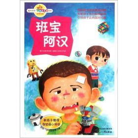 读品悟·校园智囊团系列:班宝阿汉·教孩子懂得帮助弱小同学  (彩绘版)