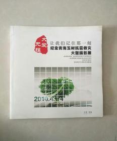[大爱无疆]让我们记住那一刻  纪念青海玉树抗震救灾大型摄影展