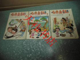 世界真奇妙 少年百科奥林匹克1、2、4(3本合售)
