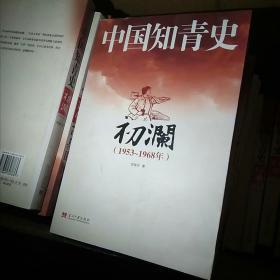 中国知青史:初澜(1953~1968年)