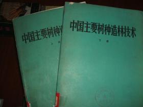 中国主要树种造林技术(上下二册)