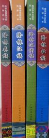 隆林各族自治县民族丛书(隆林仡佬族、隆林苗族、隆林壮族、隆林汉族)(4本合让)