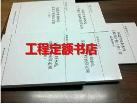 福建省水利水电工程施工机械台班费定额、福建水电定额2011版