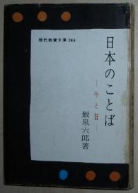 日文原版书 日本のことば―今と昔 (现代教养文库) 饭泉六郎 (著)