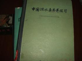 中国淡水鱼类养殖学(精装)