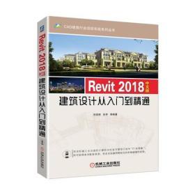 Revit 2018中文版建筑设计从入门到精通9787111611165机械工业刘昌丽、 张亭