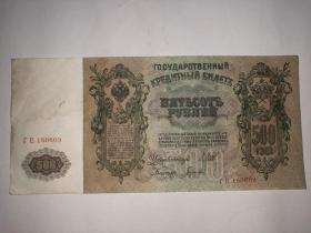 苏联纸币500卢布(俄罗斯纸钞)