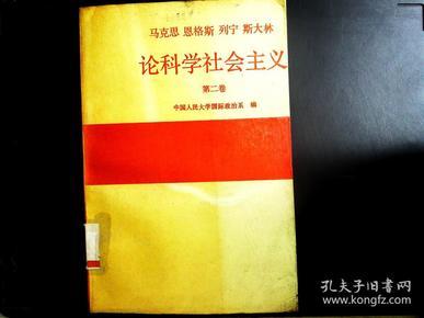 马克思 恩格斯 列宁 斯大林论科学社会主义.第二卷