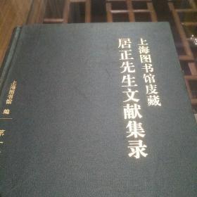 上海图书馆庋藏居正先生文献集录