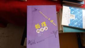 物理玛奇朵:写给中学生看的卡通物理书