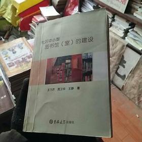 社区中小型图书馆(室)的建设【河南大学图书馆馆藏书】