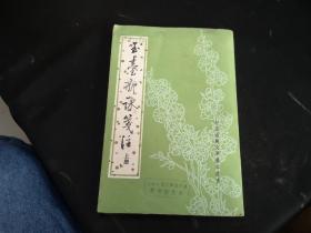 玉台新咏笺注 上册