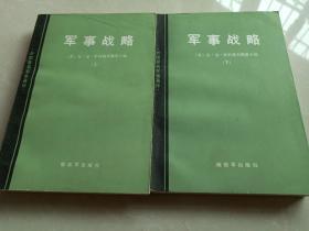 军事战略(上下)全二册,同种书孔网最低价