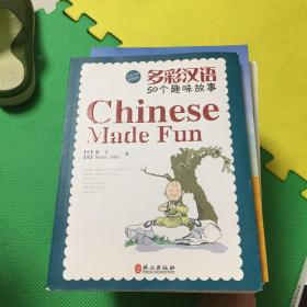 多彩汉语:50个趣味故事