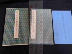 《1323  欧阳询 九成宫醴泉铭 李鸿裔本》 原色法帖选 40 1991年二玄社初版初印 函装经折装一册全