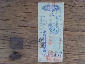 民国老支票 :【※ 1942年,兰州中央银行,国币五百万元整 ※】