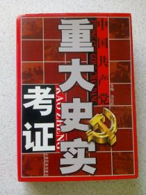 中国共产党重大史实考证【全四卷】