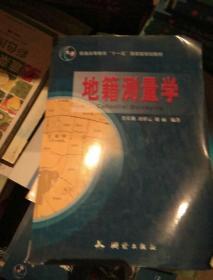 """普通高等教育""""十一五""""国家级规划教材:地籍测量学"""