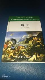 世界文学名著百部 蝇王