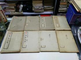 民国二十八年至民国三十二年线装《国药新声》存二十册