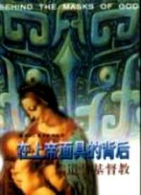 在上帝面具的背后 : 儒道与基督教